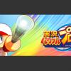 実況パワフルプロ野球(iOS/Android対応のスマホゲーム) 人気でオススメできるスマホゲームレビュー