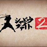 シャドウファイト2|魔法や飛び道具などの武器が使える新感覚の格闘ゲーム!(Android/iOS対応)
